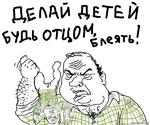 Р£М\Й ДЕТЕЙ VtfU> ОТЦРЙ