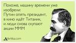Похоже, машину времени уже изобрели: Путин опять президент, в кино идёт Титаник, и люди снова скупают акции МММ ^Дгкпгка.сот