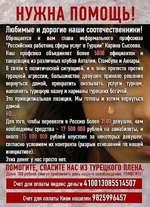 НУЖНА ПОМОЩЬ! Любимые и дорогие наши соотечественники! Обращается к вам глава неформального профсоюза 'Российских работниц сферы услуг в Турции' Карина Сысоева. Наш профсоюз объединяет более 5000 официанток и танцовщиц из различных клубов Анталии, Стамбула и Анкары. В связи с политической ситуац