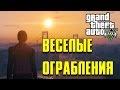 GTA Online - Веселые Ограбления,Gaming,Waidelotte,Приколы,Угар,CS:GO,Монтаж,нарезка,прикол,Весело,Юмор,Подборка,Игры,Лучшие моменты,cs кейсы,добро,gta,gtao,gta 5,GTA V,GTA Online,GTA Ограбления,GTA Угар,Веселые ограбления,GTA Online приколы,GTAO - Веселые Ограбления Мой канал: https://www.youtube.co
