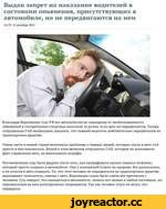 Выдан запрет на наказание водителей в состоянии опьянения, присутствующих в автомобиле, но не передвигаются на нем 16:22,15 декабрь 2015 Благодаря Верховному суду РФ все автомобилисты защищены от необоснованности обвинений в употреблении спиртных напитков за рулем, если авто не передвигается. Теп