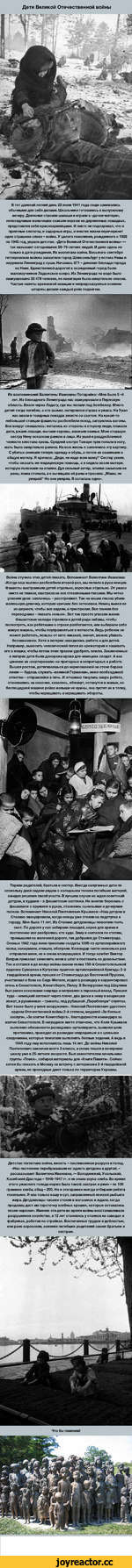 Дети Великой Отечественной войны В тот далекий летний день 22 июня 1941 года люди занимались обычными для себя делами. Школьники готовились к выпускному вечеру. Девчонки строили шалаши и играли в «дочки-матери», непоседливые мальчишки скакали верхом на деревянных лошадках, представляя себя красноа