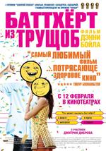 """4 ПРЕМИИ """"ЗОЛОТОЙ ГЛОБУС"""" (ФИЛЬМ, РЕЖИССЕР, САУНДТРЕК, СЦЕНАРИЙ) & ¿3. С\ & ГЛАВНЫЙ ПРЕТЕНДЕНТ НА ПРЕМИЮ """"ОСКАР""""€ ё БАТТХЁРТ -ТРУЩОБ ФИЛЬМ ДЭННИ БОЙЛА дмыилЮЕИМЫИ -ЧГ -ФИЛЬМ ^ ...ПОТРЯСАЮЩЕ -ЗДОРОВОЕ шо"""" ★★★★★ ТИМУР БЕКМАМБЕТОВ С 12 ФЕВРАЛЯ у V ¿ж * в КИНОТЕАТРАХ - /ЯЧто может вызва"""
