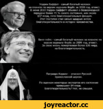 Уоррен Баффет - самый богатый человек на планете по версии журнала Форбс за 2008 год, атеист. В июне 2010 Уоррен Баффетт объявил о безвозмездной передаче более 75% своего состояния, или около 37 млрд, пяти благотворительным фондам. Этот поступок стал самым щедрым актом благотворительности в истории человечества. Билл Гейтс - самый богатый человек на планете по версии журнал Форбс за 2009 год, атеист. За свою жизнь пожертвовалболее 26 млрд. на благотворительность. Патриарх Кирилл - епископ Русской православной церкви. По оценкам некоторых экспертов его состояние превышает4 млрд. Благотворительность? Нет, не слышал.