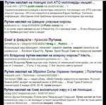 Путин наслал на позиции сил АТО миллиарды мышей... x-true info > 27779-putin-naslal-na-poziai-sii-alo * Украинские военнослужащие и волонтеры жалуются что позиции сил АТО массово атакуют грызуны Об атом говорится в материале Радио Свобода Согласно информации обострение этой проблемы произошло в п