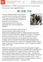 ИНФОРМАЦИОННОЕ АГЕНТСТВО ЭКОНОМИКА ФИНАНСЫ RAMBLER NEWS SERVICE ПОТРЕБИТЕЛЬСКИЕ РЫНКИ Впервые с 1998 года россияне потратили больше, чем заработали 10 ФЕВРАЛЯ 02:43 ЭКОНОМИКА ПЗ □ ЕВ Разница между доходами и расходами россиян стала отрицательной епереые с 1998 года и составила 420 млрд руб