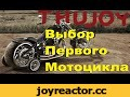 первый мотоцикл или скутер, выбор часть 1,People & Blogs,мото,скутер,мотоциклы видео,мото видео,эндуро,первый мотоцикл,покупка мотоцикла,выбор мотоцикла,мотоциклист,байкеры,мотоблог,мотовлог,спортбайк,дорожник,Первый мотоцикл или скутер: их выбор всегда большая задача, я расскажу, что я думаю по пов