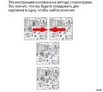 Эта инструкция основана на методе стереограмм. Это значит, что вы будете складывать две картинки в одну, чтобы найти отличия. Llbo.RU