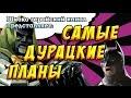 Злодеи комиксов - самые дурацкие планы,Entertainment,шибко геройский канал,супергерои,супер герои,супергерой,марвел,marvel,dc,комикс,фильм,мультфильм,мультик,игры,игра,лего,бэтмен,супермен,флеш,человек паук,человек-паук,спайдер,мен,команда супергероев,обзор,обзоры,герои,злодеи,Comics (Comic Book Gen
