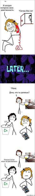 * Сестра 8ми лет Уг 0 1/ Я сегодня потеряла свою девственность *Мама Доча, что ты делаешь? I comicsbook.ru