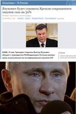 Янукович будет угрожать Кремлю сокращением закупок газа на 30% иогерпш по*ае«аавле« таеммм Ррсбадт 15 на* 2012.11:20 Прсмиа Росси* Ямудот Вмлор Пути-Владин*? и<т«и