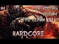 За Что Мы Любим Игры Серии Souls? - #1 Хардкор,Gaming,Dark Souls,Dark Souls 2,Dark Souls 3,Bloodborne,From Software,info,news,latest information,рассуждения,лор,дарк соулс,бладборн,за что мы любим дарк соулс,лучшие качества дарк соулс,hardcore,atmosphere,tragedy,хардкор,атмосфера,трагедия,vaatividya