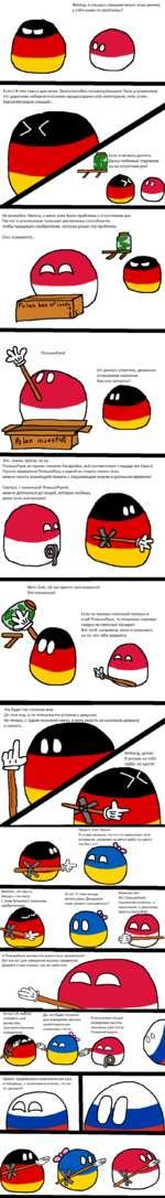 Niemcy, я слышал слишком много злых криков, у тебя какие-то проблемы? Polen! В чём смысл для меня, Deutschevolkes человеку/машине быть улучшенным mit дорогими кибернетическими процессорами und эмиттерами, пять сотен Еврореихсмарок каждый... Не волнуйся, Niemcy, у меня тоже были проблемы с отсутс