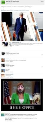 Новости RT на русском Сегодня в 14:55 Закрыть В Кремле не знают, что было в чемоданчике Джона Керри П Читать далее: https://russian.1t.com/article/155906 В Кремле не знают, чт.. Пресс-секретарь президента РФ Дмитрий Песков сообщил, что ему ничего не известно о содержимом чемоданчика госсекрет