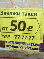 Закажи такси