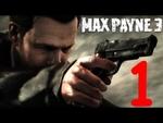 Прохождение Max Payne 3 - Часть 1,Shows,AlexSnake17,Прохождение,на,русском,пс3,ps3,бокс360,Макс,Пейн,Max,Payne,playstation,xbox,360,Noire,New,York,Rockstar,Games,Grand,Theft,Auto,Red,Dead,Redeption,L.A.Noire,Bully,part,intro,chapter,Интро / Глава № 1 - Дурное предчувствие. Чем же отличается совреме