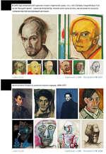 В 1995 году американский художник Уильям Утермохлен угнал, что у него болегнь Альцгеймера. И он начал большой проект - серию автопортретов. Уильям хотел запечатлеть, как изменяется сознание человека при прогрессирующей деменции. Автопортреты Пикассо в хронологическом порядке, 1896-1972 1 апр в 21
