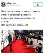 Обожатель @vodkaforharry Я не знала, что есть люди, которые сидят на красной дорожке, показывая знаменитостям где стоять Это выглядит смешно w