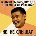 ВЫНИМАТЬ ЗАРЯДКУ ДЛЯ ТЕЛЕФОНА ИВ РОЗЕТКИ? НЕ, НЕ СЛЫШАЛ comicsbook.ru