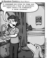 At Random Comics by Ryan Mason В следующий раз,когда ты съешь мои драгоценности,я буду их просеиватьу через пепел, а не ковътряться] в твоих какашках!J