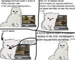 Однажды котенка сидел и играл в КаЭс,попивал чаёк и вот уже начал выигрывать... а котя п сервер и не стал холиварить всем пушистого онлайна :*** Как тут на сервер зашел котя-плохиш,он крысил,аимботил, играл с вх и рассказывал детишкам на серве как ебал их мам ибо нехуй >:(((
