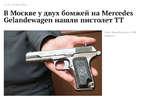 11:32,13 мая 2016 В Москве у двух бомжей на Mercedes Gelandewagen нашли пистолет ТТ Фото: Илья Питалев / РИА Новости