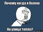 Почему когда я болею На улице теплоР comicsbook.ru