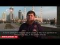 Кадыров обещает мстить за каждый критический комментарий в свой адрес,People & Blogs,Рамзан Кадыров,свобода слова в Чечне,глава ЧР,террор в Чечне,Кавказ,месть за критику,критика,кадыровцы,чеченская молодежь,чеченцы в Европе,вайнах,6 апреля 2016 года, в г.Грозном во время ритуального возложения цвето
