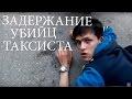 2016-06-16 Задержание  убийц таксиста в Нижнем Новгороде 18+ ненормативная лексика,News & Politics,перископ,новости,такси,таксист,убийцы,Нижний новгород,задержание,Задержание подростков из Нижнего Новгорода, которые обманом остановили машину такси и до смерти забили водителя, сняли на камеру очевидц
