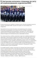 В Австралии начались слушания по делу об изнасилованиях курсантов ВМС Фото: Rob Griffith / АР В Австралии начались судебные слушания по делу об изнасилованиях курсантов учебных заведений военно-морских сил страны. Об этом сообщает The Independent. Причиной послужили многочисленные обращения курс