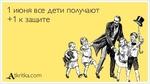 ^ДгкгЛка.сот 1 июня все дети получают +1 к защите
