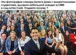 Эта фотография спикера Белого Дома с вашингтонскими студентами, вызвала небольшой скандал в СМИ и соц.сетях США. Угадайте почему ?