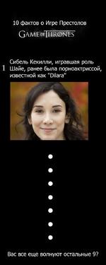 """10 фактов о Игре Престолов С А М Е орЩфмЕ^ Сибель Кекилли, игравшая роль 1 Шайе, ранее была порноактриссой, известной как """"ОНага"""" ь: Вас все еще волнуют остальные 9?"""