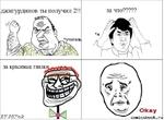 джигурдинов ты получил 2!! за что????? за красивые глазки1 1 '4 Ж ) \ Ч / « ^ \ ) Окау comicsbook.ru