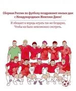 Сборная России по футболу поздравляет милых дам с Международным Женским Днем! И обещает и впредь играть так же бездарно, Чтобы их было невозможно смотреть.
