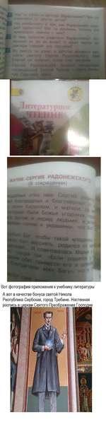 Вот фотография приложения к учебнику литературы А вот в качестве бонуса святой Никола Республика Сербская, город Требине. Настенная росп