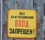 без благословения вход запрещен!