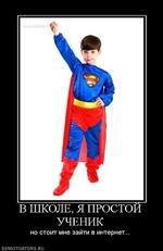 В ШКОЛЕ, Я ПРОСТОЙ УЧЕНИК но стоит мне зайти в интернет... DEMOTIVATORS.RU