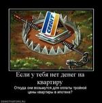 Если у тебя нет денег на квартиру Откуда они возьмутся для оплаты тройной цены квартиры в ипотеке? demotivators.ru