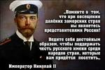 """""""Помните о тон, Р что при посещении далёких заморских стран Iвы являетесь представителями России! Ведите себя достойным образом, чтобы поддержать честь русского имени среди народов стран, которые * вам придётся посетить,, Император Николай II"""