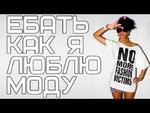 """ЕБАТЬ КАК Я ЛЮБЛЮ МОДУ,Comedy,ЕБАТЬ КАК Я ЛЮБЛЮ,ЕБАТЬ,КАК,Я,ЛЮБЛЮ,мода,fashion,Я продался им: http://vk.com/pozitivs ЕБАТЬ КАК Я ЛЮБЛЮ ГРУППЫ ВКОНТАКТЕ - http://vk.com/russianstandup Автор """"ЕБАТЬ КАК Я ЛЮБЛЮ"""" - http://vk.com/hovan Самые смешные картинки рунета: http://vk.com/prikolyandry"""