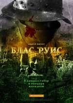 № Я конквистадор в панцире железном fakelhistory.ru фотография David Loe Thompson )fires/davld-lee-thompson.html