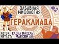 Забавная Гераклиада. Глава 2.,Comedy,Таблетка team,Юмор,Мифы,Мифология,Аудиокнига,Геркулес,Гераклида,Забавно,глава 2,продолжение,Гераклиада,Геракл,История приключений Геркулеса в новой забавной оболочке. Т.к. 1-ую многие вытерпели, а некоторые даже похвалили, то вот она и 2-ая!  Автор - Елена Кисель