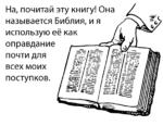 На, прочитай эту книгу! Она называется Библия, и я использую ее как оправдание почти для всех моих поступков.