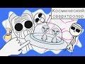 Космический сверхтролер - [Бумага],Comedy,Гера Мартелл,Мартеллиада,Космос,Автостоп,Вселенная,Мультивселенная,Бумага,Мультик,Анимация,Прикол,Шутка,Юмор,Комедия,Пародия,Прекол,Инопланетяне,НЛО,Пришельцы,Путешествие,Фантастика,Похищение,Абсурд,Абсурдный юмор,Мультфильм,Абсурдные мультфильмы,Мульт,Плане