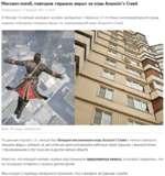 Москвич погиб, повторив «прыжок веры» из игры Assassin's Creed Опубликовано: 13 февраля 2017 в 16:04 В Москве 19-летний молодой человек выпрыгнул с балкона 23-го этажа многоквартирного дома, надеясь повторить «прыжок веры» из компьютерной игры Assassin's Creed. По данным портала Life, юноша был