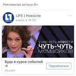 Рекламная запись 0+ LIFE | Новости вчера в 16:50 у нас есть новости иЧУТЬ-ЧУТЬ мемасиков Будь в курсе событий vk.com Подписаться
