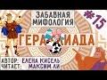 Забавная Гераклиада. Глава 15,Comedy,Таблетка team,Юмор,Мифы,Мифология,Аудиокнига,Геркулес,Гераклида,Забавно,продолжение,Гераклиада,Геракл,глава 15,коровы,Огнеупорные коровы - лучшие друзья веганов...  Автор - Елена Кисель - https://vk.com/id45627813 Закадровый голос - Максим Ли - http://vk.com/tabl