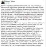 Михаил Тырин 16 ч С- В 1929-м году Сталин приказал организовать ему тайную встречу с Константином Циолковским. Их разговор произошел на даче в Абхазии о чем упоминает Роман Альцбейнштейн в своих воспоминаниях Сталин поинтересовался здоровьем Циолковского, но потом спросил прямо: как дела с вашей