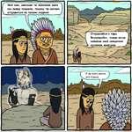 Мой сын, однажды ты заменишь меня как лидер племени, посему ты должен отпоавиться на поиски видения Отправляйся в горы. Возвращяйся, только когда найдёшь своё священное духовное животное ______>